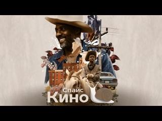 Городской ковбой (2020, Великобритания, США) драма; dvo, sub; смотреть фильм/кино/трейлер онлайн КиноСпайс HD