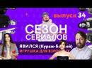 ЯВИЛСЯ \ ИГРУШКА ДЛЯ ВЗРОСЛЫХ \ МЕЛОМАНКА Сезон Сериалов Выпуск 34