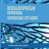 Ефремова Д.Н., Каяшева О.И., Ханова З.Г. Психологическая помощь в кризисных ситуациях.