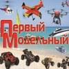 Первый Модельный WWW.1MDL.RU