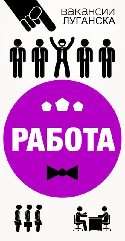 Работа в луганске для девушки заработать онлайн нерчинск