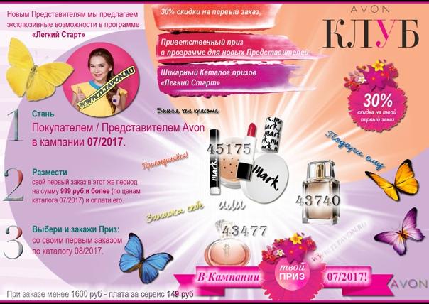 Avon рязань заказать интернет магазин купить косметику мейбелин