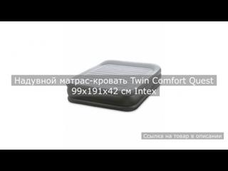 Надувной матрас-кровать Twin Comfort Quest 99х191х42 см Intex