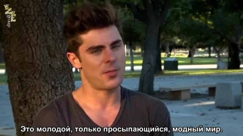 Доп. материалы к WAYF DJ Зак Эфрон (русские субтитры)