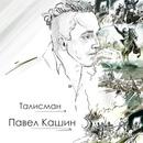 Персональный фотоальбом Павла Кашина