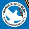 Волонтеры Победы | Астраханская область