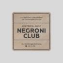 """NEGRONI CLUB"" коктейль-холл | группа"