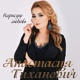 Анастасия Тиханович - А сердце бьётся