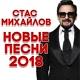 Михайлов Стас - Метель