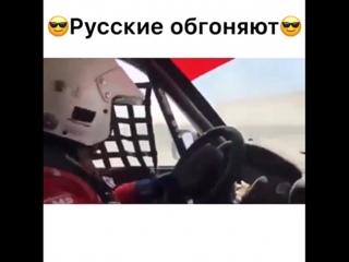 русские обгоняют..