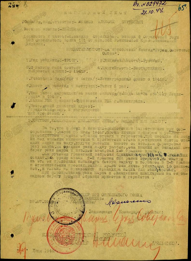 20 сентября 1944 года от полученных ран скончался Алексей Сергеевич Юханов - ком...