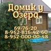 Андрей Домик-У-Озера
