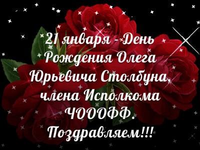 Олег Столбун