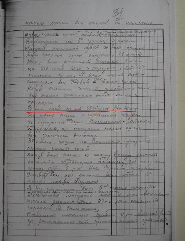 233 кавалерийский полк 79 кав.дивизии, изображение №8