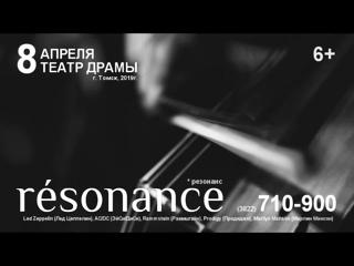 Resonance 8 апреля