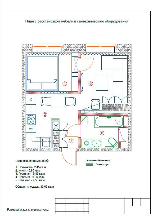 Проект квартиры почти 31 м.