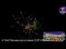 Москва златоглавая 1,25х150 20000 р.