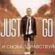 Just Go feat. Anna Dvorezkaya - Такая Life (feat. Anna Dvorezkaya)