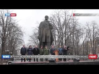 В Луганске тысячи жителей на митинге отметили 5-летие Русской весны.
