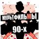 ПАХА С НАМИ - Мультфильмы 90-х