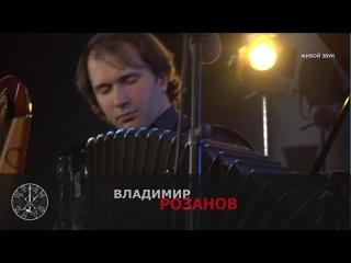 """Франк Анжелис, """"Из глубины души"""" (2000) - Владимир Розанов, баян #крашклуб27"""