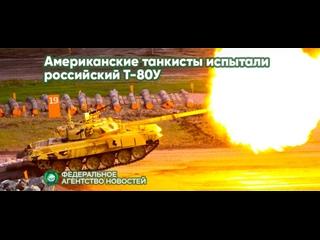 Американские танкисты испытали российский Т-80У
