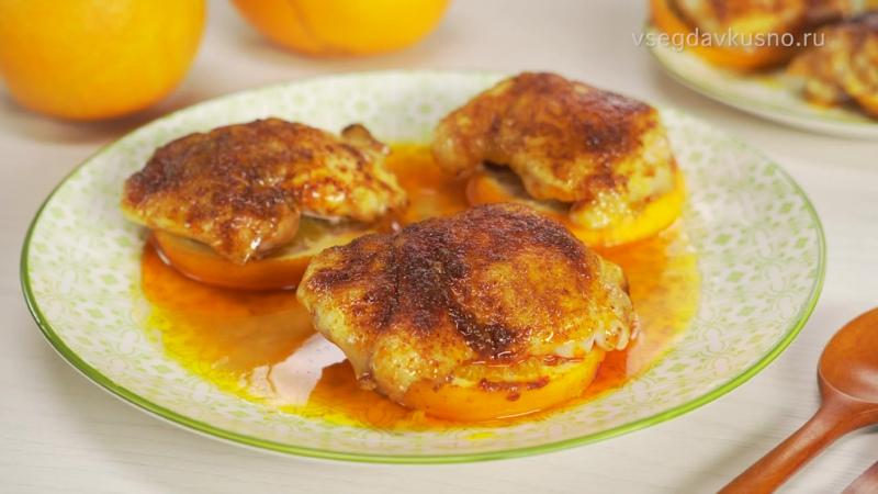Курица по-мароккански в духовке.
