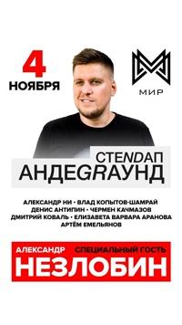 Александр Незлобин фотография #1
