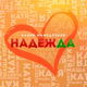 Бабек Мамедрзаев - Надежда