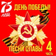 Песни ко Дню Победы - Нам нужна одна победа