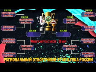 ЧЕТВЕРТЬФИНАЛ - РЕГИОНАЛЬНЫЙ ОТБОРОЧНЫЙ ЭТАП КУБКА РОССИИ