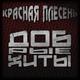 Красная Плесень - Бульбулятор (Vasiliy Starovoytov Remix) [Yamaha Version]