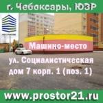 В продаже машино-место, ЮЗР, ул. Социалистическая д. 7 корп. 2 (поз.1)