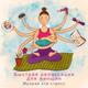 Академия глубокой релаксации - Быстрая релаксация для женщин