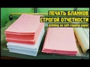 Печать бланков строгой отчетности в типографии Переплетофф!
