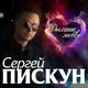 Моя невеста - Сергей Пискун - Моя невеста 2019