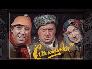 Самогонщики - Комедия | Русские фильмы HD. Советские фильмы
