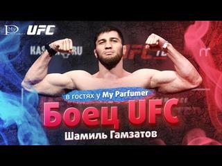 В гостях у My Parfumer Боец UFC Шамиль Раджабович Гамзатов