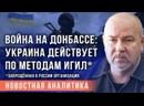 Война на Донбассе украина действует по методам ИГИЛ