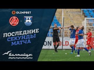 Последние секунды матча в Самаре