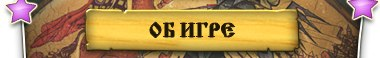 vk.com/pages?oid=-51574032&p=Об_игре