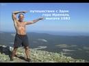 гора Иремель высота 1582,3 метра над уровнем моря / Путешествия с Эдом / промо фото видео