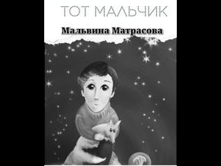 Тот мальчик. Автор Мальвина Матрасова. Озвучил Виктор Молчанов