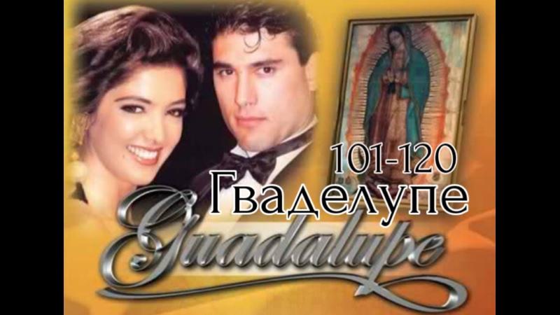 Гваделупе 101 120 серии из 269 драма мелодрама США Испания 1993