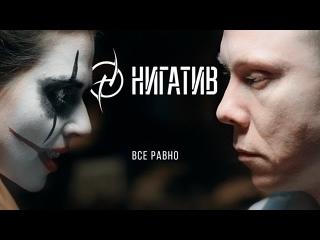 Нигатив - Всё равно   2019 год   клип [Official Video] HD (Триада) (негатив, неготив, ниготив, треада)