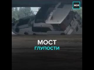 Мост глупости — Москва 24