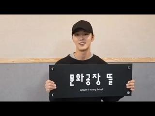 Юн Ши Юн поздравляет с открытием новой студией традиционных корейских танцев