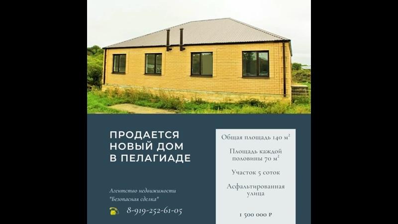 📣📣📣 Продается новый кирпичный дом в с. Пелагиада (25 км до г. Ставрополя, 9 км от г. Михайловска) 📣📣📣