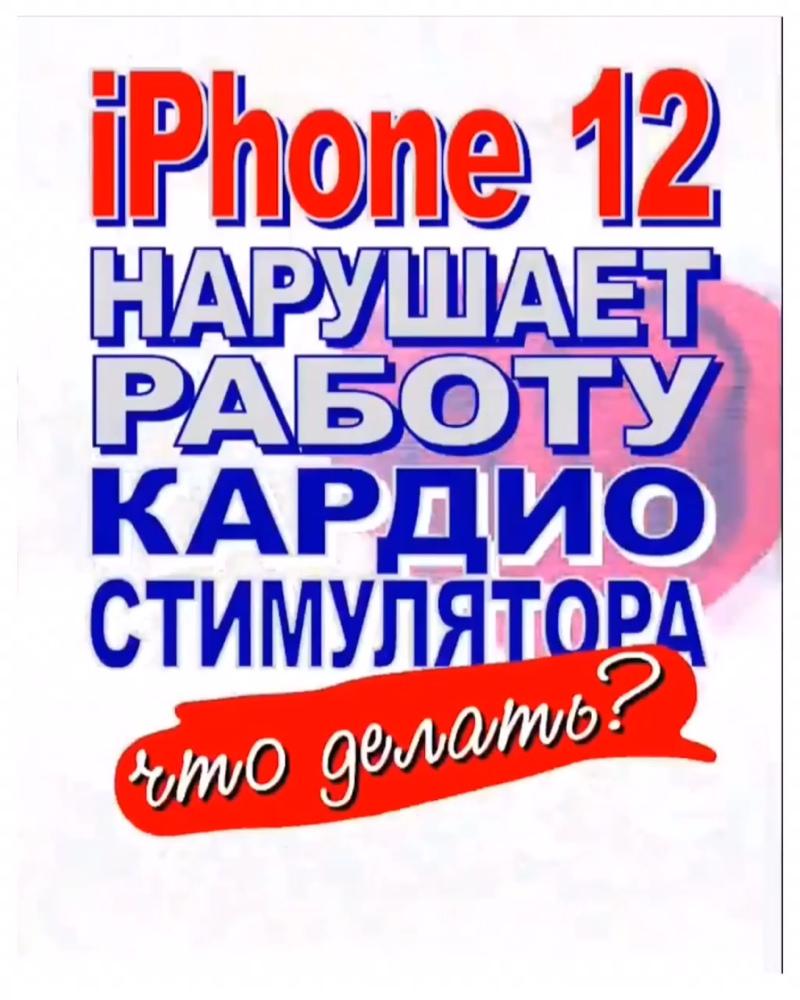 iPhone 12 опасен для людей с кардиостимулятором
