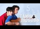 FSG Libertas 05/20 Hidden Love / Тайная любовь рус.саб